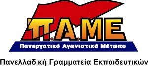 παμε ΕΚΠΑΙΔΕΥΤΙΚΩΝ_11