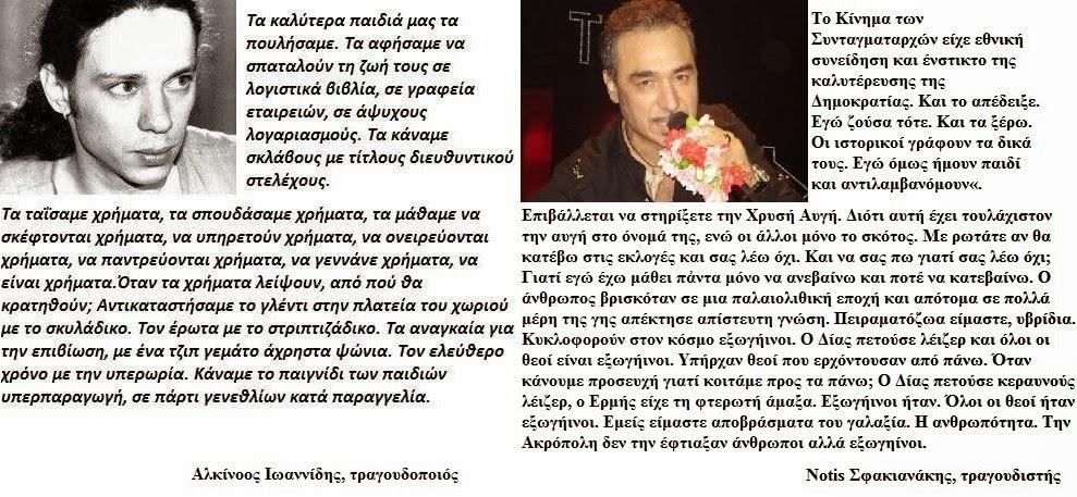 Νότης Σφακιανάκης Αλκίνοος Ιωαννίδης notis sfakianakis alkinoos