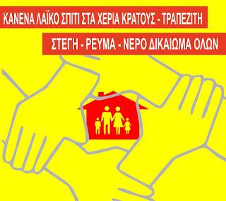 Πλειστηριασμοί, Αφίσα Συντονισμού Θεσσαλονίκης