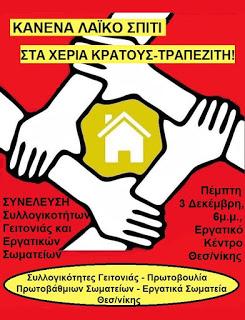 ΑΦΙΣΑ Συνέλευσης Συλλογικοτήτων Θεσ-νίκης για Πλειστηριασμούς, 3-12-15